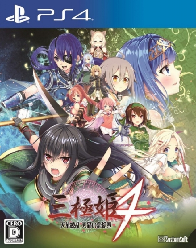 Sangoku Hime 4: Tenka Ryouran - Tenmei no Koi Emaki for PSV Walkthrough, FAQs and Guide on Gamewise.co