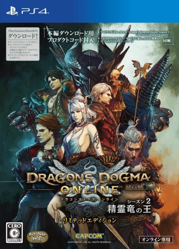 Dragon's Dogma Online: Season 2 Wiki - Gamewise