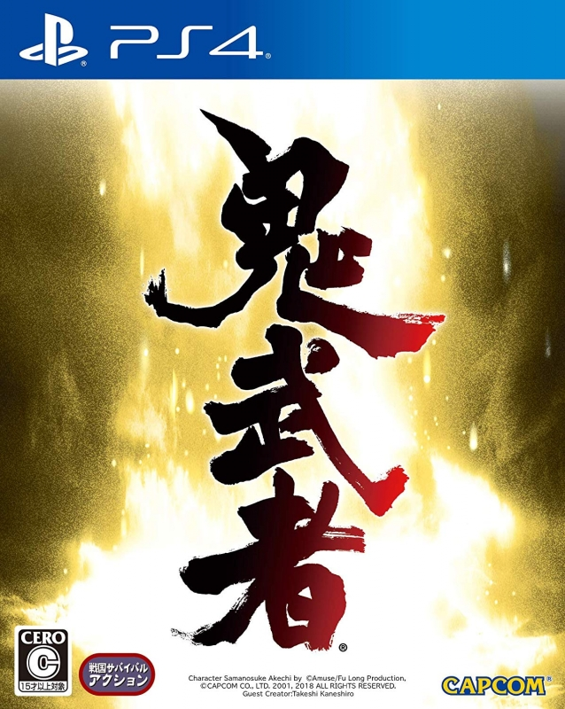 Onimusha: Warlords for PS4 Walkthrough, FAQs and Guide on Gamewise.co