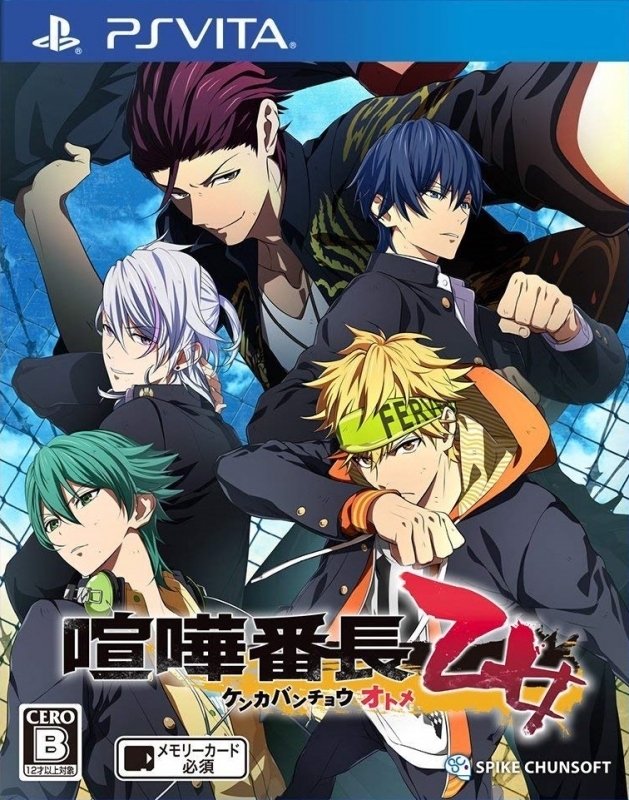 Gamewise Kenka Bancho Otome Wiki Guide, Walkthrough and Cheats