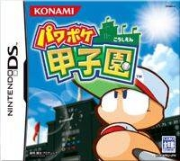 Power Pocket Koushien Wiki - Gamewise