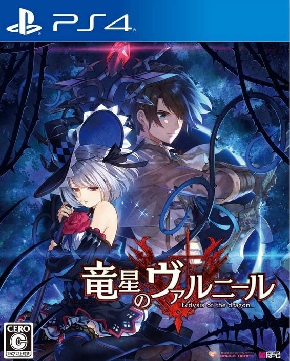 Varnir of the Dragon Star: Ecdysis of the Dragon | Gamewise