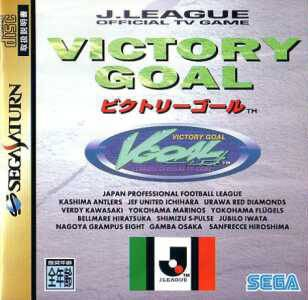 J-League Victory Goal on SAT - Gamewise