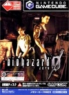 Resident Evil Zero on GC - Gamewise
