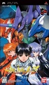 Shinseiki Evangelion 2: Tsukurareshi Sekai - Another Cases for PSP Walkthrough, FAQs and Guide on Gamewise.co