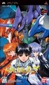 Shinseiki Evangelion 2: Tsukurareshi Sekai - Another Cases on PSP - Gamewise