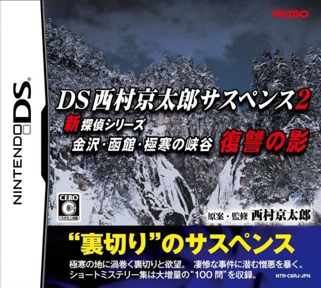 Gamewise DS Nishimura Kyotaro Suspense 2 Shin Tantei Series: Kanazawa Hakodate - Gokkan no Kyoukoku - Fukushuu no Kage Wiki Guide, Walkthrough and Cheats
