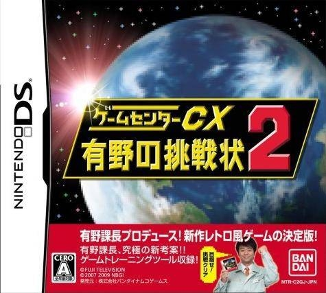 Gamewise Game Center CX: Arino no Chousenjou 2 Wiki Guide, Walkthrough and Cheats