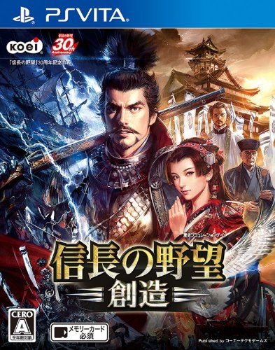 Nobunaga no Yab?: Sozou for PSV Walkthrough, FAQs and Guide on Gamewise.co