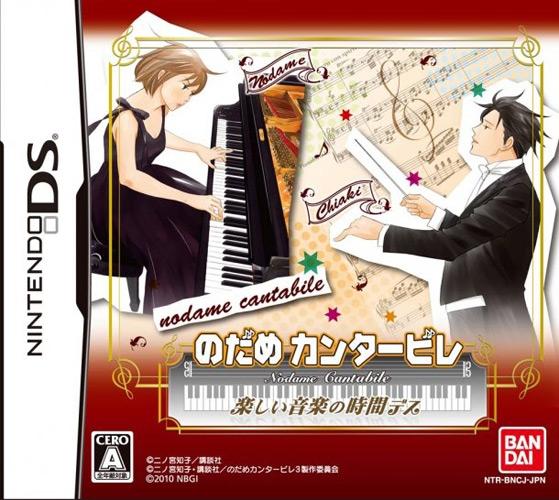 Nodame Cantabile: Tanoshii Ongaku no Jikan Desu for DS Walkthrough, FAQs and Guide on Gamewise.co