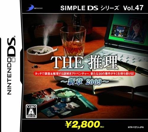 Gamewise Simple DS Series Vol. 47: The Suiri: Shinshou 2009 Wiki Guide, Walkthrough and Cheats