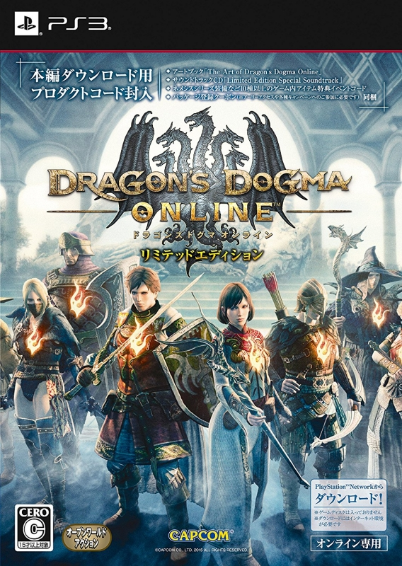 Dragon's Dogma Online [Gamewise]