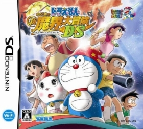 Doraemon: Nobita no Shin Makai Daibouken DS for DS Walkthrough, FAQs and Guide on Gamewise.co