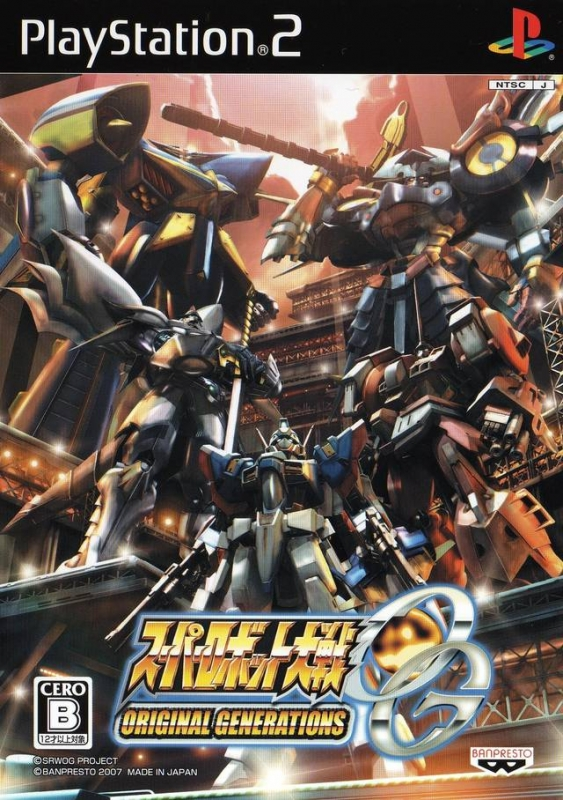 Super Robot Taisen OG: Original Generations for PS2 Walkthrough, FAQs and Guide on Gamewise.co