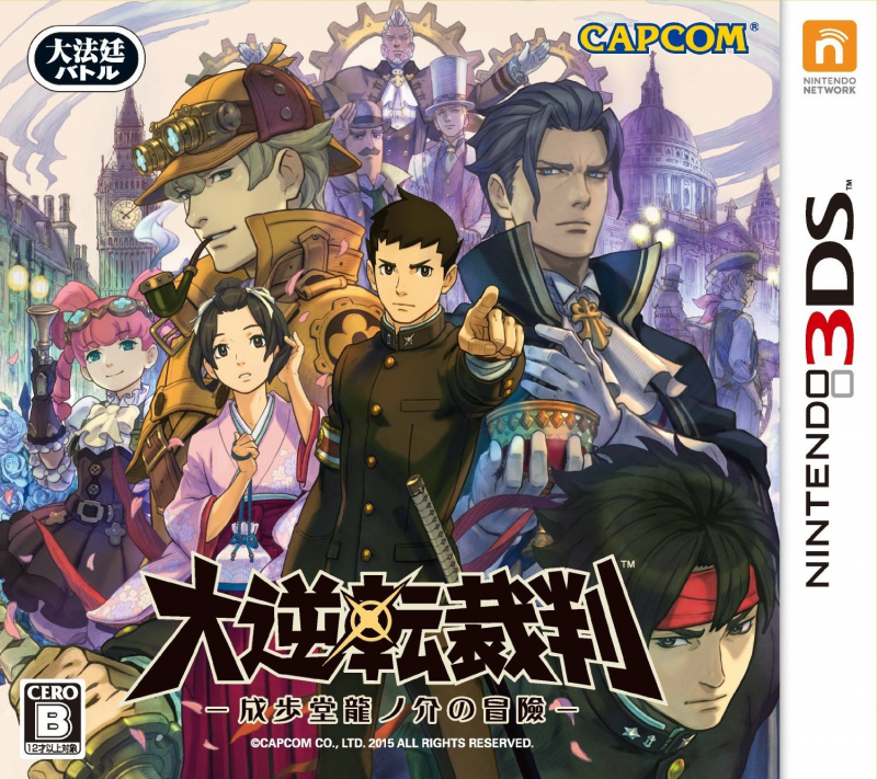 Great Phoenix Wright: Ace Attorney - Naruhodou Ryuunosuke no Bouken for 3DS Walkthrough, FAQs and Guide on Gamewise.co