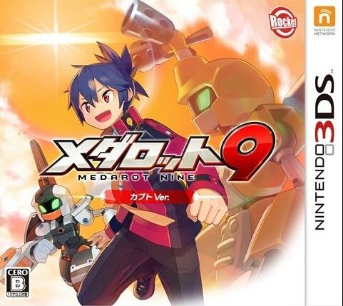 Medarot 9: Kabuto Ver. / Kuwagata Ver. Wiki - Gamewise