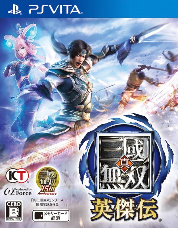 Dynasty Warriors: Eiketsuden Wiki on Gamewise.co