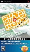 Minna no Chizu for PSP Walkthrough, FAQs and Guide on Gamewise.co