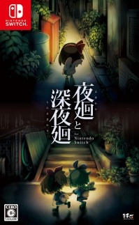 Gamewise Yomawari: The Long Night Collection Wiki Guide, Walkthrough and Cheats