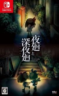 Yomawari: The Long Night Collection | Gamewise