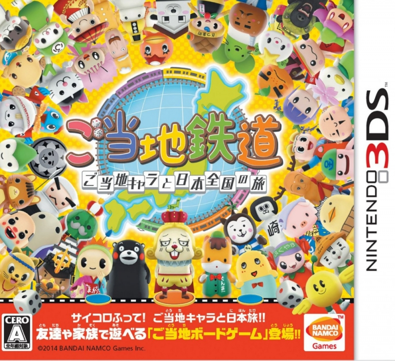 Gotouchi Tetsudou: Gotouchi Chara to Nihon Zenkoku no Tabi on 3DS - Gamewise