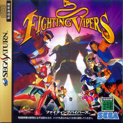 Fighting Vipers Wiki - Gamewise