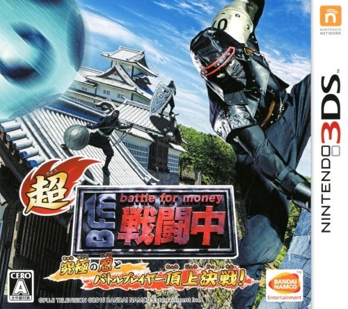 Super Battle For Money Sentouchuu: Kyuukyoku no Shinobu to Battle Player Choujou Kessen! on 3DS - Gamewise