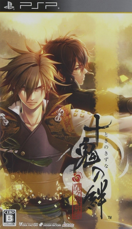 Toki no Kizuna: Sekigahara Kitan for PSP Walkthrough, FAQs and Guide on Gamewise.co