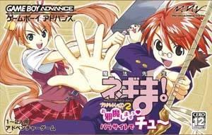 Mahou Sensei Negima! Private Lesson 2: Ojama Shimasu Parasite de Chu for GBA Walkthrough, FAQs and Guide on Gamewise.co
