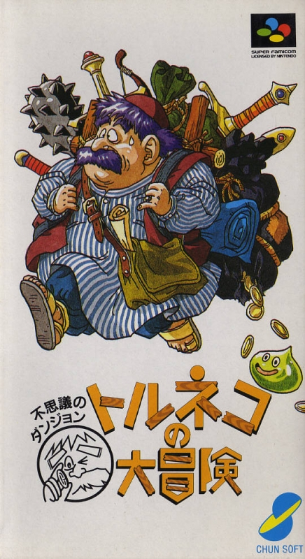 Torneko no Daibouken: Fushigi no Dungeon [Gamewise]