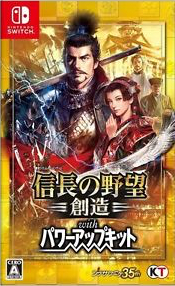 Nobunaga's Ambition: Sphere of Influence with Power-Up Kit [Gamewise]