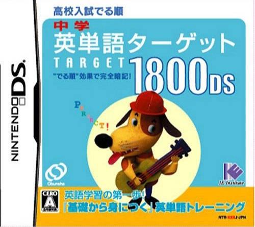Chuugaku Eitango Target 1800 DS [Gamewise]