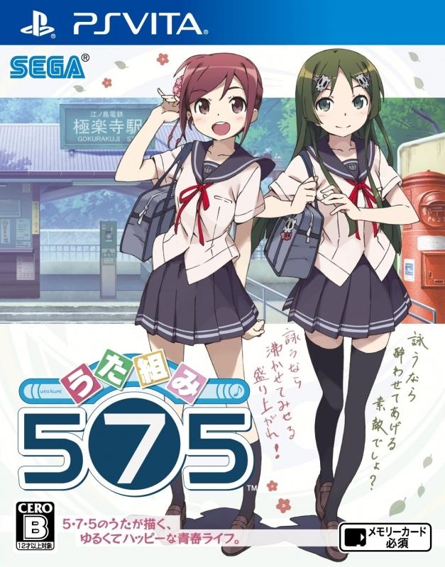 Uta Kumi 575 [Gamewise]
