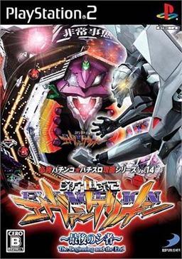 Hisshou Pachinko*Pachi-Slot Kouryaku Series Vol. 14: CR Shinseiki Evangelion: Saigo no Mono Wiki on Gamewise.co