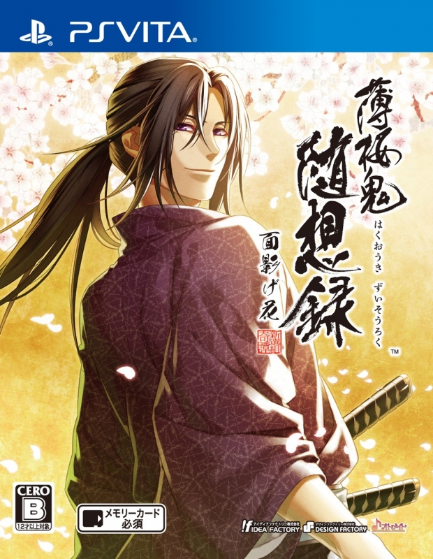Hakuoki Zuisouroku Omokage Hana on PSV - Gamewise