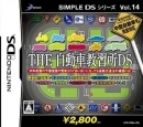 Simple DS Series Vol. 14: The Jidousha Kyoushuujo DS | Gamewise