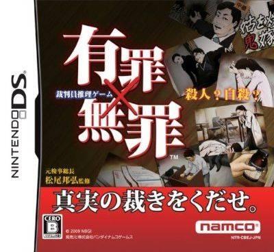 Yuuzai x Muzai [Gamewise]