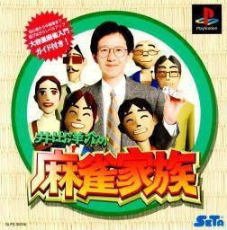 Ide Yosuke no Mahjong Kazoku Wiki - Gamewise