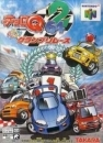 Choro Q 64 2: Hacha Mecha Grand Prix Race [Gamewise]