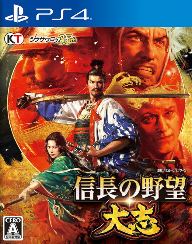 Nobunaga's Ambition: Taishi for PS4 Walkthrough, FAQs and Guide on Gamewise.co