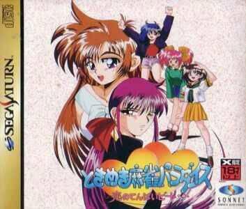 Tokimeki Mahjong Paradise: Koi no Tenpai Beat Wiki on Gamewise.co