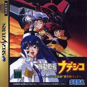 Kidou Senkan Nadesico Wiki on Gamewise.co