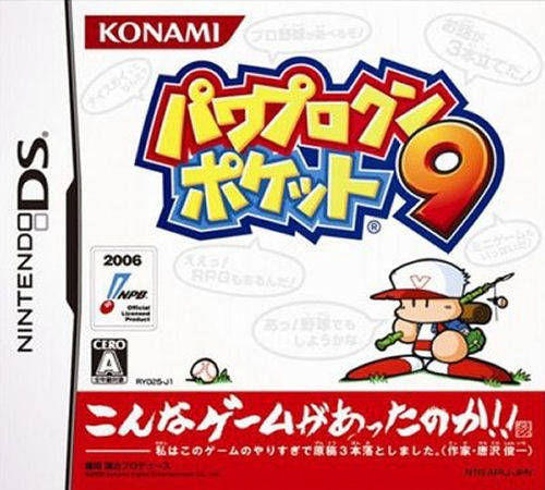 Power Pro Kun Pocket 9 Wiki - Gamewise