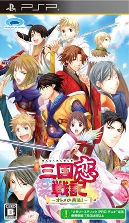 Sangoku Koi Senki: Otome no Heihou! Wiki on Gamewise.co