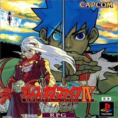 Breath of Fire IV for PS Walkthrough, FAQs and Guide on Gamewise.co