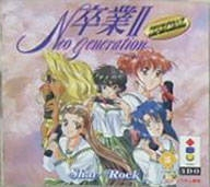 Sotsugyou II: Neo Generation Special for 3DO Walkthrough, FAQs and Guide on Gamewise.co