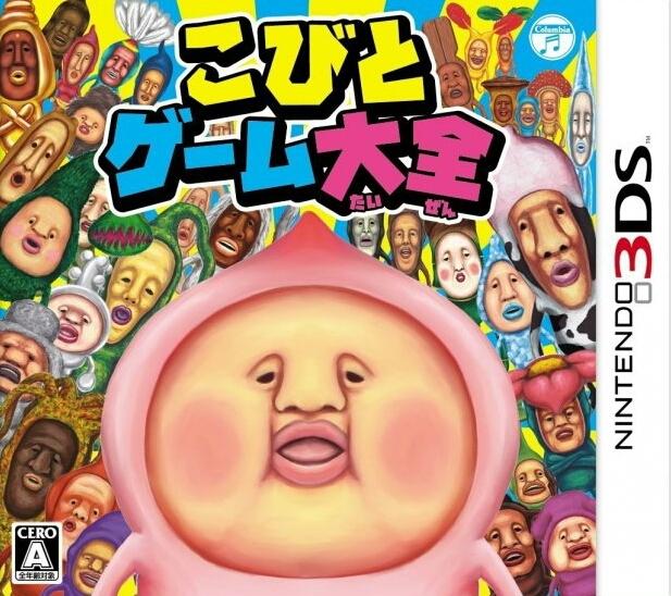 Kobito Game Taizen [Gamewise]