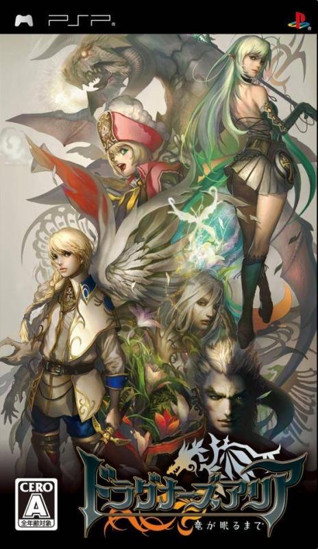 Dragoneer's Aria [Gamewise]