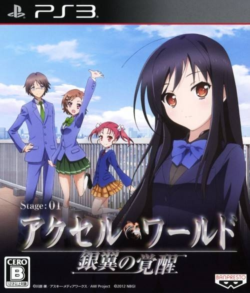 Accel World: Ginyoku no Kakusei Wiki on Gamewise.co