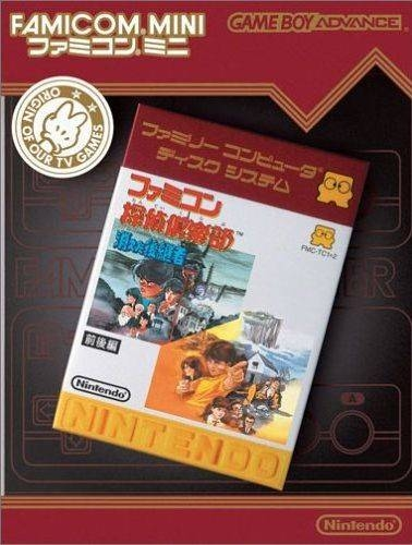 Gamewise Famicom Mini: Famicom Tantei Club - Kieta Koukeisha Zenkouhen Wiki Guide, Walkthrough and Cheats